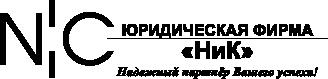 НИК Консульт