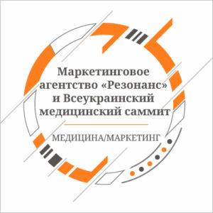 Маркетинговое агентство «Резонанс» и Всеукраинский медицинский саммит