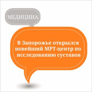 В Запорожье открылся новейший МРТ-центр по исследованию суставов