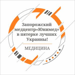 Запорожский медцентр «Юнимед» — в пятерке лучших Украины!